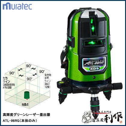 ムラテックKDS 高輝度グリーンレーザー墨出器 [ ATL-96RG ] 受光器・三脚別売