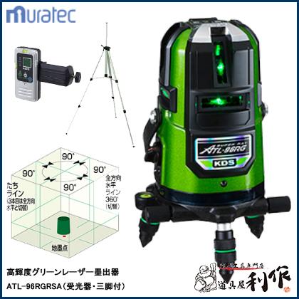 ムラテックKDS 高輝度グリーンレーザー墨出器 [ ATL-96RGRSA ] 受光器・三脚付