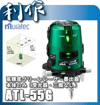 ムラテックKDS 高輝度グリーンレーザー墨出器 [ ATL-55G ] 本体のみ(三脚・受光器なし)