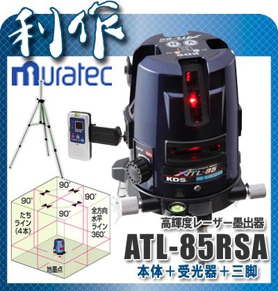 【ムラテックKDS】数量限定・墨出器 高輝度レーザー墨出し器 《 ATL-85RSA 》スーパーレイ ATL-85RSA MURATEC-KDS 送料無料