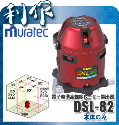 【ムラテックKDS】墨出器 電子整準高輝度レーザー墨出し器 《 DSL-82 》スーパーレイ DSL-82 MURATEC-KDS 送料無料