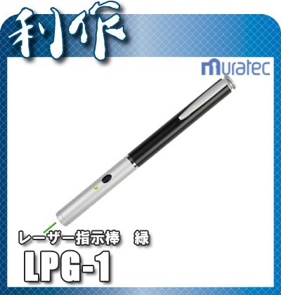 ムラテックKDS レーザー指示棒 緑(LPG-1)