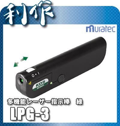 ムラテックKDS 多機能レーザー指示棒 緑(LPG-3)