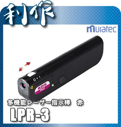 ムラテックKDS 多機能レーザー指示棒 赤(LPR-3)
