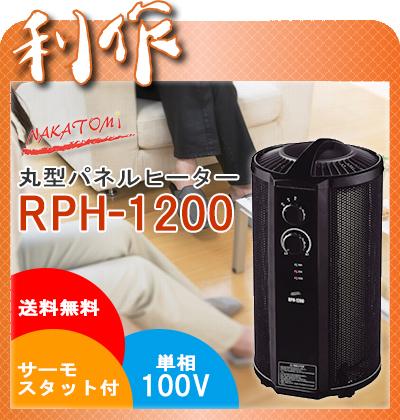 ナカトミ ヒーター 丸型 パネルヒーター [ RPH-1200 ] / 単相100V