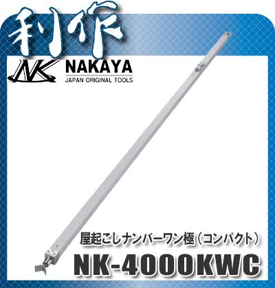 ナカヤ 根太レスナンバーワン極 [ NK-4000KWC(コンパクト型) ]