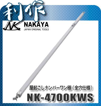 ナカヤ 屋起こしナンバーワン極 [ NK-4700KWS(全穴仕様) ]