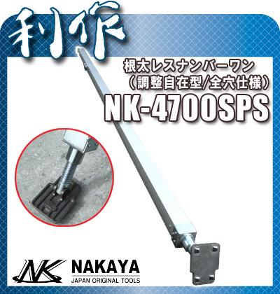 【ナカヤ】根太レスナンバーワン《NK-4700SPS(調整自在型/全穴仕様)》根太無し工法用に開発!