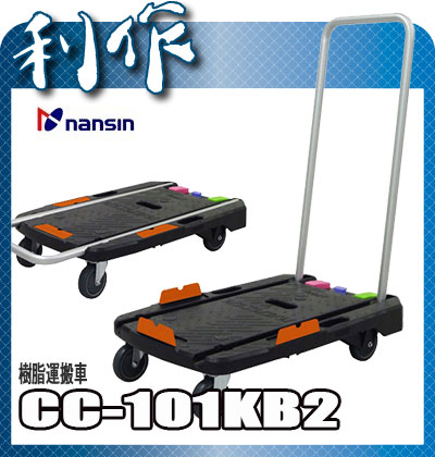 【ナンシン】樹脂運搬車 《 CC-101KB2 》 台車 CC101KB2