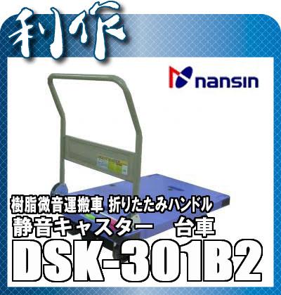 ナンシン 樹脂微音運搬車 サイレントマスター [ DSK-301B2 ] 折りたたみハンドル 微音キャスター台車 DSK301B2