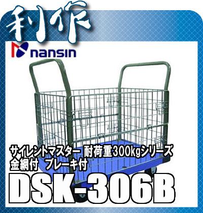 【ナンシン】樹脂運搬台車サイレントマスター《DSK-306B》 耐荷重300kg 金網付 ブレーキ付