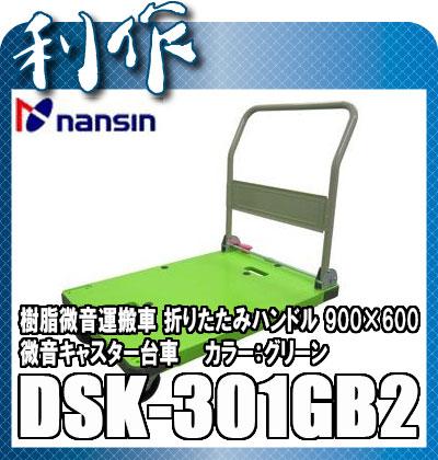 【ナンシン】 樹脂微音運搬車 サイレントマスター 《DSK-301GB2》 カラー:グリーン 折りたたみハンドル 微音キャスター台車 DSK301GB2