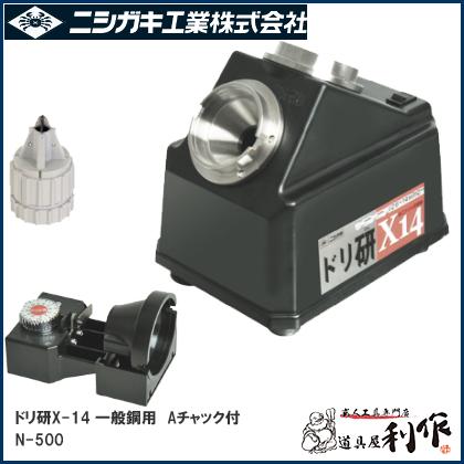 ニシガキ ドリ研X-14 Aチャック付 [ N-500 ] 一般鋼用