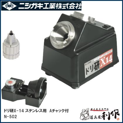 ニシガキ ドリ研X-14 Aチャック付 [ N-502 ] ステンレス用
