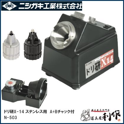 ニシガキ ドリ研X-14 A+Bチャック付 [ N-503 ] ステンレス用