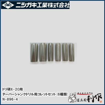 ニシガキ ドリ研X-20用テーパーシャンクドリル用コレットセット(6種類) [ N-896-4 ]