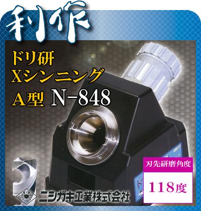 【ニシガキ】ドリ研 Xシンニング A型《N-848》ドリル研磨機
