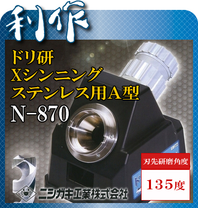 【ニシガキ】ドリ研 Xシンニングステンレス用 A型《N-870》ドリル研磨機