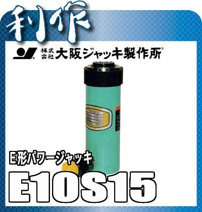 大阪ジャッキ E形パワージャッキ E10S15