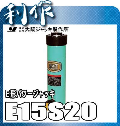 大阪ジャッキ E形パワージャッキ E15S20