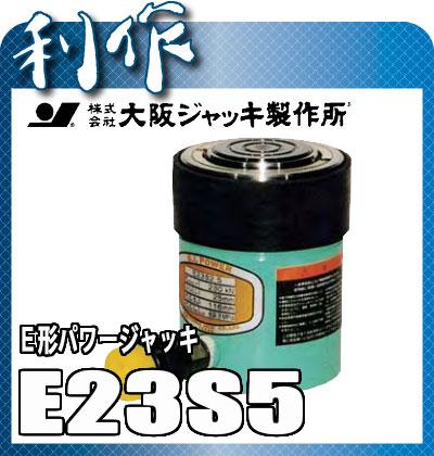 大阪ジャッキ E形パワージャッキ E23S5