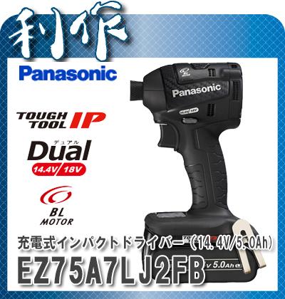 パナソニック 充電インパクトドライバー [ EZ75A7LJ2F-B ] 14.4V(5.0Ah)セット品(黒)