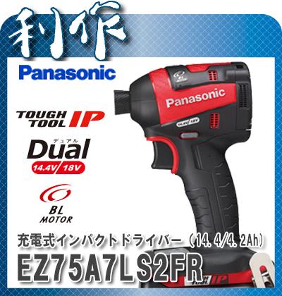 パナソニック 充電インパクトドライバー [ EZ75A7LS2F-R ] 14.4V(4.2Ah)セット品(赤)