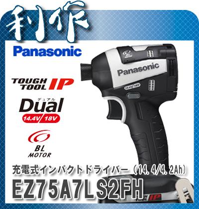 パナソニック 充電インパクトドライバー [ EZ75A7LS2F-H ] 14.4V(4.2Ah)セット品(グレー)
