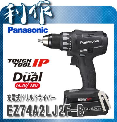 パナソニック 充電式ドリルドライバー [ EZ74A2LJ2F-B ] 14.4V(5.0Ah)セット品(黒)