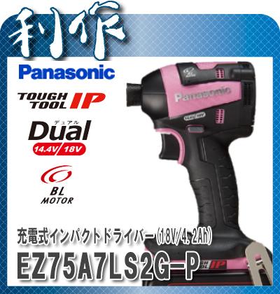 パナソニック 充電インパクトドライバー [ EZ75A7LS2G-P ] 18V(4.2Ah)セット品(ピンク)