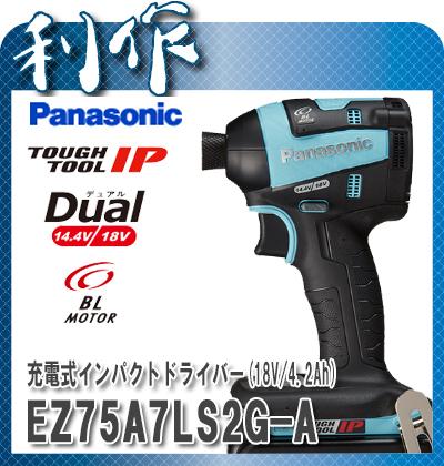 パナソニック 充電インパクトドライバー [ EZ75A7LS2G-A ] 18V(4.2Ah)セット品(青)