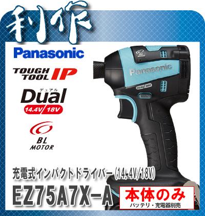 パナソニック 充電インパクトドライバー [ EZ75A7X-A ] 18V/14.4V本体のみ(青)