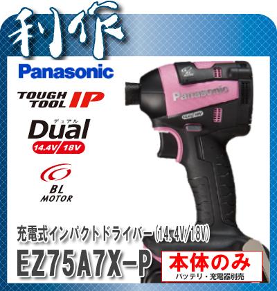 パナソニック 充電インパクトドライバー [ EZ75A7X-P ] 18V/14.4V本体のみ(ピンク)