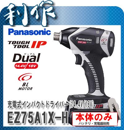パナソニック 充電インパクトドライバー [ EZ75A1X-H ] 14.4V/18V本体のみ(グレー)