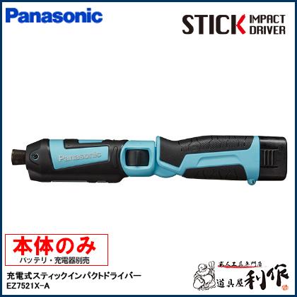 パナソニック 充電式スティックインパクトドライバー [ EZ7521X-A ] 7.2V本体のみ(青) / バッテリ、充電器なし