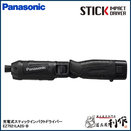 パナソニック 充電式スティックインパクトドライバー [ EZ7521LA2S-B ] 7.2V(1.5Ah)セット品(黒)