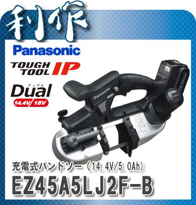 パナソニック 充電式バンドソー [ EZ45A5LJ2F-B ] 14.4V(5.0Ah)セット品