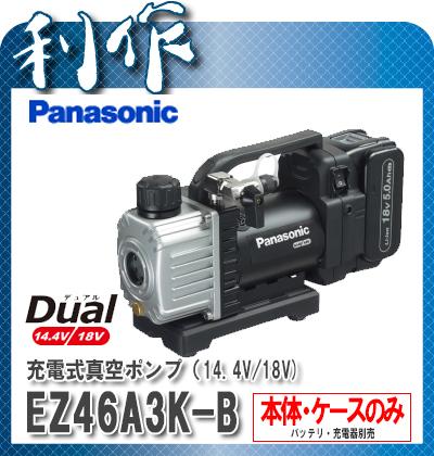 【国内正規総代理店アイテム】 パナソニック 充電式真空ポンプ パナソニック [ ] EZ46A3K-B ] EZ46A3K-B 14.4V/18V本体・ケースのみ, トゥモローフレーバー:5c38c9ed --- business.personalco5.dominiotemporario.com