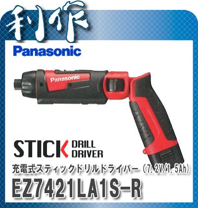 パナソニック 充電式スティックドリルドライバー [ EZ7421LA1S-R ] 7.2V(1.5Ah )セット品(赤) / バッテリ1個タイプ