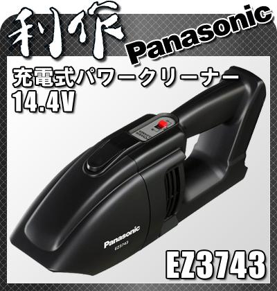 【パナソニック】 掃除機 クリーナー 充電式 14.4V 《 EZ3743 》本体のみ パナソニック コードレス クリーナー EZ3743 panasonic 送料無料