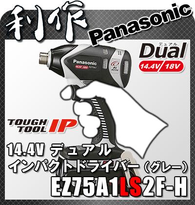 【パナソニック】14.4V電池セット充電インパクトドライバー《EZ75A1LS2F-H(グレー)》セット品