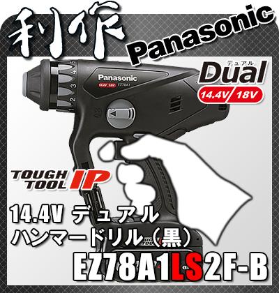 【パナソニック】 ハンマードリル 充電式 14.4V 《 EZ78A1LS2F-B(黒) 》セット品 パナソニック コードレス マルチハンマードリル EZ78A1LS2F-B panasonic 送料無料