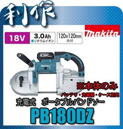 マキタ 充電式ポータブルバンドソー [ PB180DZ ] 18V本体のみ