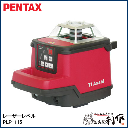 ペンタックス レーザーレベル [ PLP-115 ] 自動照準機構搭載