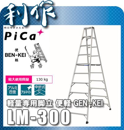 ピカ 軽量専用脚立 [ LM-300 ] 便軽シリーズ