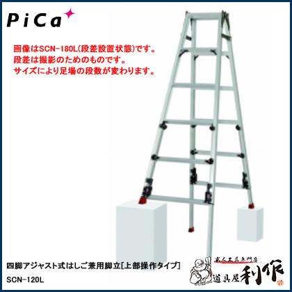 ピカ 四脚アジャスト式はしご兼用脚立 (上部操作タイプ) [ SCN-120L ] ロングスライドタイプ