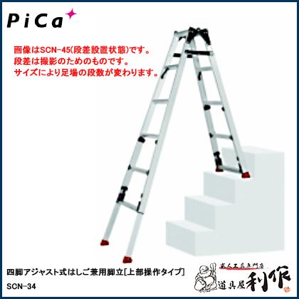 ピカ 四脚アジャスト式はしご兼用脚立 (上部操作タイプ) [ SCN-34 ] 階段用