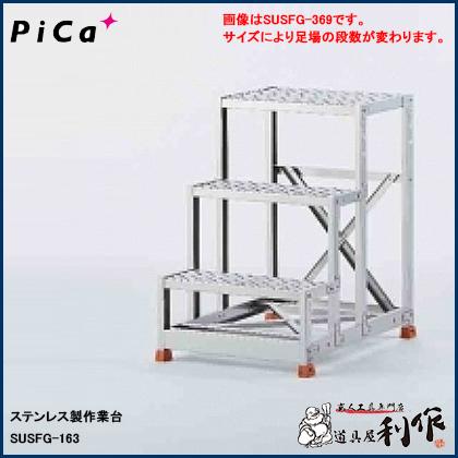 ピカ ステンレス製作業台 [ SUSFG-163 ]