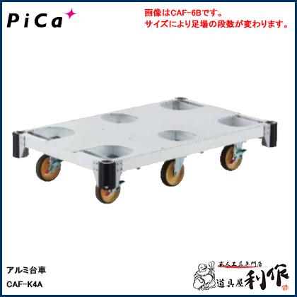 ピカ アルミ台車 [ CAF-K4A ]
