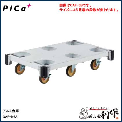 ピカ アルミ台車 [ CAF-K6A ]